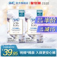 sofy/蘇菲進口尤妮佳衛生棉條內置隱形導管式純棉棉條2盒組合(棉條量大*2盒、其它)