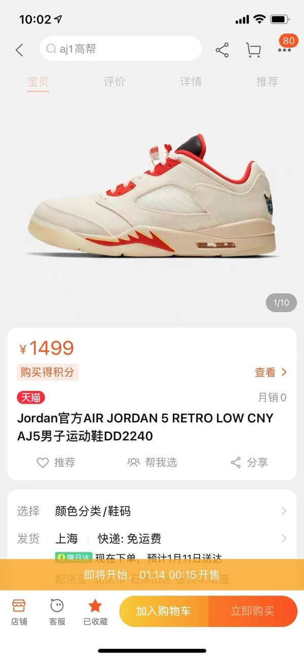 Air Jordan 5 Retro Low CNY 男子篮球鞋