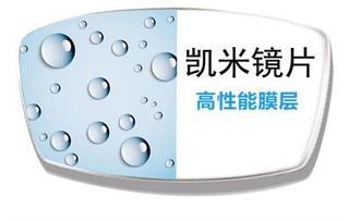 凯米1.74 高清透亮膜层非球面镜片*2片+送店内150元内镜框