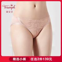 Triumph/黛安芬风格棕榈刺绣舒适贴合性感低腰三角裤74-6613(M、肉粉红-WJ)