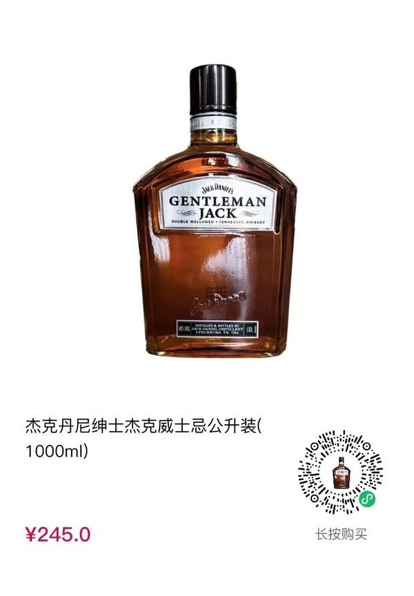 历史低价:cdf会员购年货节 JACK DANIELS 杰克丹尼 美国田纳西绅士威士忌 1000ml *2件