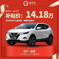 东风日产逍客2021款2.0L CVT豪华版宜买车汽车整车新车
