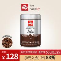 illy意利意大利进口印度香料风味单一产区单品咖啡豆250g(重度烘焙)