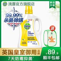 滴露多效衣物除菌液柠檬1L/2.5L洗衣服防霉抑菌除螨家用非消毒液(1L)