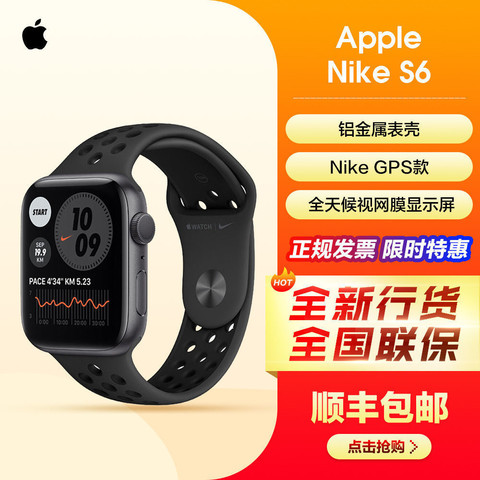 Apple Watch Series 6智能手表Nike GPS款 铝金属表壳 运动表带