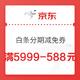 京东金融 热销手机专享 白条分期减免券 满5999-588元/满3999-400元