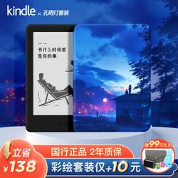 KINDLE 国行全新青春款亚马逊入门版电子书阅读器6英寸558墨水屏电纸书读书器 8G黑色  孔明灯套装