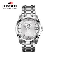 TISSOT 天梭 库图系列 T035.207.11.031.00 女款自动机械女表