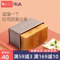 魔幻厨房吐司模具土司盒子模具450克带盖烤面包烘焙 家用烤箱磨具