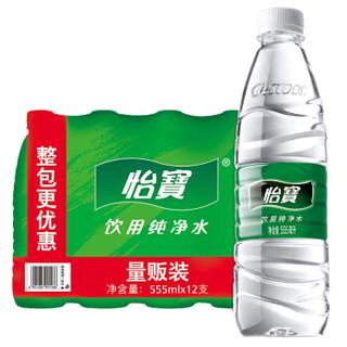 有券的上 : C'estbon 怡宝 饮用水 饮用纯净水 555ml*12瓶 *4件