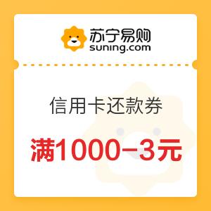 苏宁SUPER会员 : 苏宁金融 零钱包专享 信用卡还款券