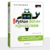 《Python GUI设计PyQt5从入门到实践》(全彩版)