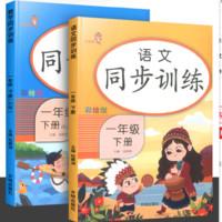 《語文+數學 :小學同步訓練》一年級下  2冊