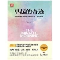 移動專享、促銷活動 : 亞馬遜中國 建行海報第45期《早起的奇跡》Kindle電子書