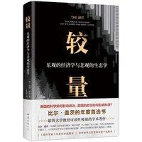 《较量:乐观的经济学与悲观的生态学》