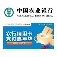 农业银行 X 苏宁易购 苏宁支付绑卡特惠