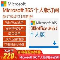 微軟Microsoft office 365 正版 Microsoft 365個人版單用戶 微軟正版軟件
