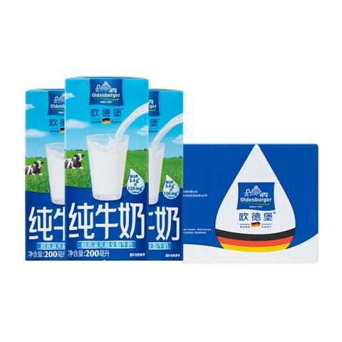 德国欧德堡全脂纯牛奶200ml*16早餐牛奶儿童学生营养牛奶 *3件