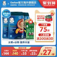 進口寶寶輔食2段益生菌嬰兒高鐵谷物米粉227g*3罐