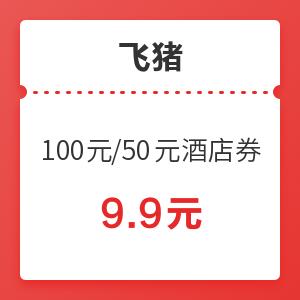 春节可用!万豪Q1促销适用!飞猪 指定酒店 满399元减100元酒店券