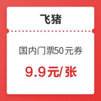 国内门票50元满减券(满399-30元/199-20元)