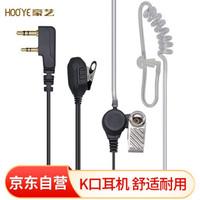 豪藝(HOOYE)HY-88(K) 對講機K口耳機 建伍口專業耳機適配寶鋒/建伍/科立訊等對講機