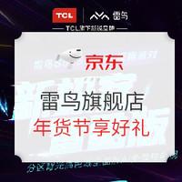 爆款清单:京东 雷鸟旗舰店 新年狂欢购