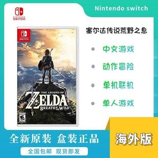 Nintendo 任天堂 Switch游戏卡带《塞尔达传说 旷野之息》中文现货