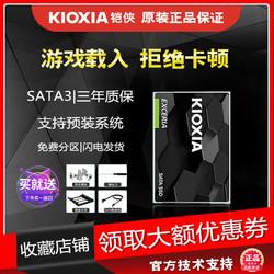 铠侠TC10固态硬盘SATA接口SSD固态240G台式机笔记本480g硬盘960G