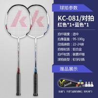 川崎(kawasaki) 羽毛球拍碳素对拍男女初级选手家庭装碳素进攻型对拍