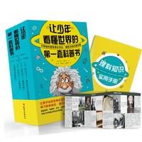 《讓少年看懂世界的第一套科普書》(插圖版、全4冊)