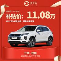 三菱劲炫2020款2.0L CVT智领版 整车新车