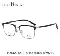 Helen Keller 海伦凯勒 眼镜框H26129+凯米1.67防蓝光镜片