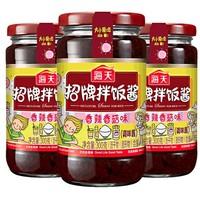 临期品:海天 招牌拌饭酱 香辣香菇味 300g*3瓶