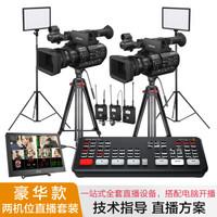 索尼(SONY)專業攝像機PXW-Z280V直播設備 廣播級手持式XDCAM攝錄一體機 兩機位直播設備套裝