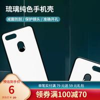 名創優品(MINISO)琉璃純色手機殼 OPPO F9F9 pro黑白混色全包減震 黑白混色 *5件