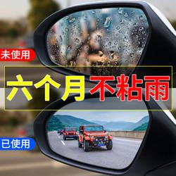 汽车玻璃清洗防雾剂长效除雾车用品黑科技后视镜防雨起雾喷雾大全