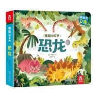 《乐乐趣·揭秘小世界:恐龙》(0-2岁幼儿启蒙早教科普立体书)