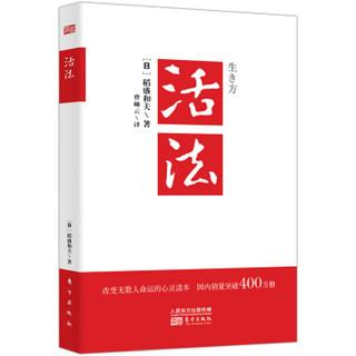 《活法》(稻盛和夫代表作,2019年全新版本)