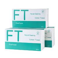 FirstTravel 初行 一次性洗脸巾 网纹款/平纹款 80抽 *3盒