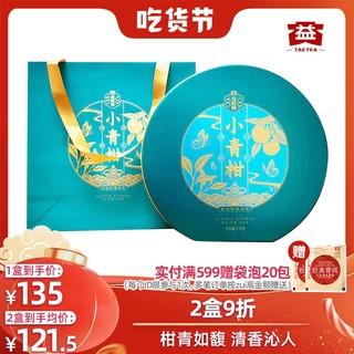 大益2020年2001批 金柑普小青柑 130克/盒 新会柑普洱熟茶 *5件