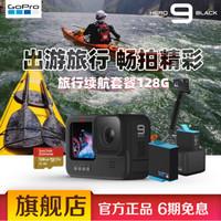 GoPro HERO9 Black 運動相機 旅行續航禮盒