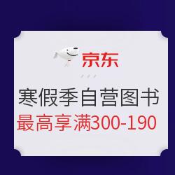 9点领券、促销活动:京东 寒假季读书趁此时 自营图书促销
