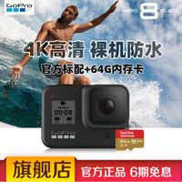 GoPro HERO8 4K運動相機  官方標配+64G卡