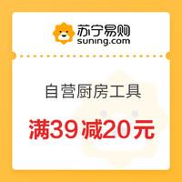 苏宁易购 自营厨房工具满39减20元品类券