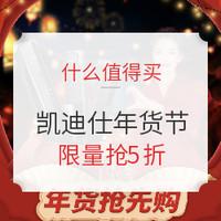 促销活动:京东 | 天猫 凯迪仕智能锁年货节专场