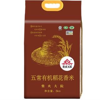 柴火大院 有机稻花香大米 五常大米 5kg *2件