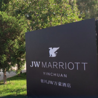 银川JW万豪酒店