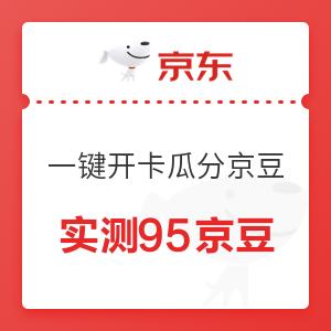 移动专享 : 京东 大牌联合会员开卡 瓜分千万京豆