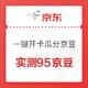 移动专享:京东 大牌联合会员开卡 瓜分千万京豆 实测95京豆